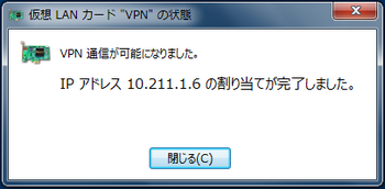 vpn_use004.png
